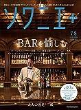 ソワニエ+ Vol.50 2018年7・8月号 (特集:BARを愉しむ)