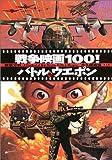 徹底分析 戦争映画100!バトル&ウエポン