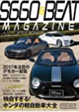 S660&BEAT MAGAZIN vol.04 (CARTOPMOOK)