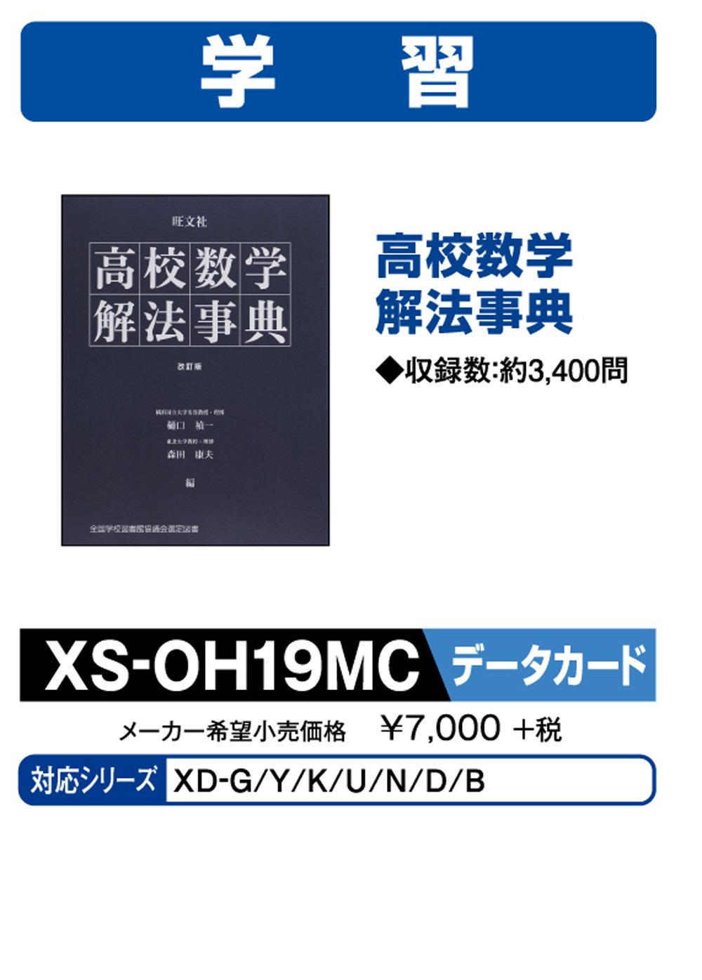 Casio electronic dictionary add content microSD card version of high school math solution encyclopedia XS-OH19MC