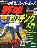 野球ピッチング入門―めざせ!スーパーエース (ジュニアライブラリー)