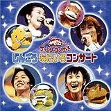 NHK / Eテレ / おかあさんといっしょファミリーコンサート「しんごう・なにいろコンサート」 DVD
