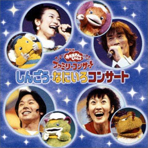 NHKおかあさんといっしょ ファミリーコンサート「しんごう・なにいろコンサート」