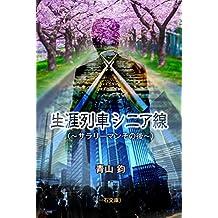 shogai ressya senior sen: salaryman sonogo (Japanese Edition)