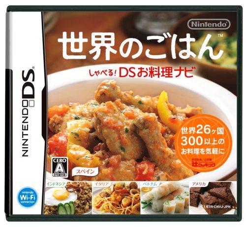 世界のごはん しゃべる!DSお料理ナビの商品画像