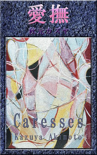 Aibu - Caresses (Japanese Edition)
