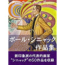 Paul Signac works: world popular arts (Japanese Edition)