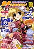 メガミマガジン・クリエイターズ 2008年 11月号