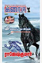 MInnalaai Vaa Vivek! (Tamil Edition) Kindle Edition