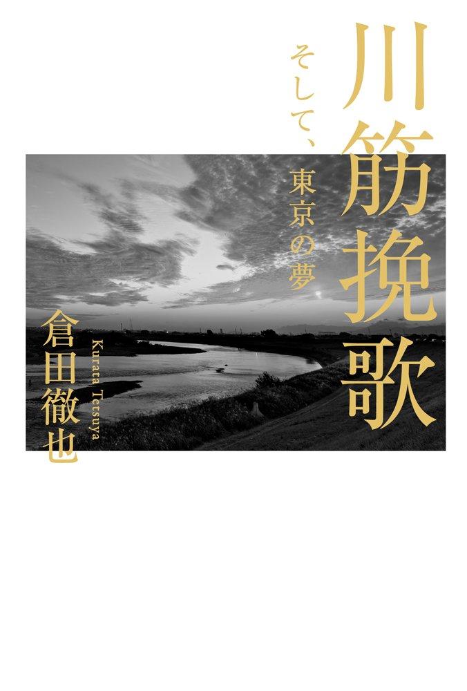 Download Kawasuji banka : Soshite tokyo no yume. pdf