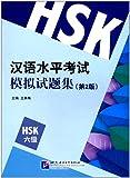 汉语水平考试模拟试题集(HSK六级)(第2版)