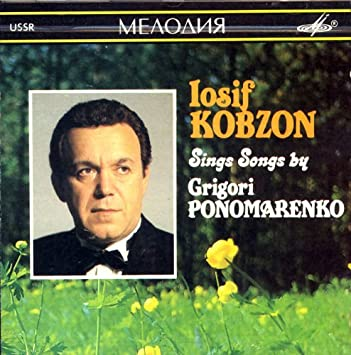 Image result for Iosif Kobzon cd