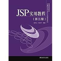 普通高等院校计算机专业(本科) 实用教程系列:JSP实用教程(第三版)