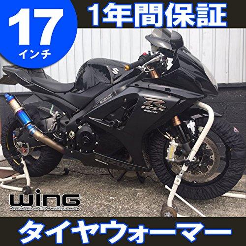 1年間保証付 バイク用17インチタイヤウォーマーF110~130/R160~200幅CBR1000RR/CBR600RR/YZF-R1/GSX-R1000/10R JSB1000ST600 B00AH4PYDM