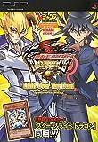 遊・戯・王5D's TAG FORCE6 PSP版 Limit Over Tag Duel KONAMI公式攻略本 (Vジャンプブックス)