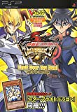 Yu-Gi-Oh 5D's TAG FORCE6 PSP , Limit Over Tag Duel KONAMI Official Guide Book