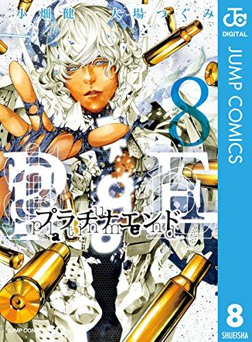 プラチナエンド 8 (ジャンプコミックスDIGITAL)