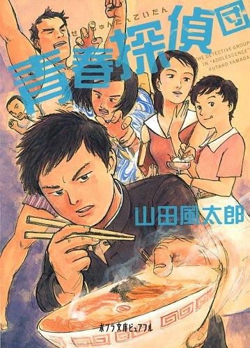 (P[や]1-1)青春探偵団 (ポプラ文庫ピュアフル)