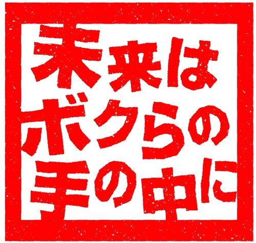 DRAMADA-J「未来はボクらの手の中に」 [DVD]
