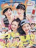 nicola(ニコラ) 2016年 08 月号 [雑誌]