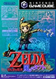 The Legend of Zelda: Wind Waker (Japanese Import Video Game)