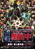 Variety - Sentochu Vol.3 Gekitotsu! Shinobigahara No Ran [Japan DVD] PCBC-52219