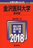 金沢医科大学(医学部) (2018年版大学入試シリーズ)