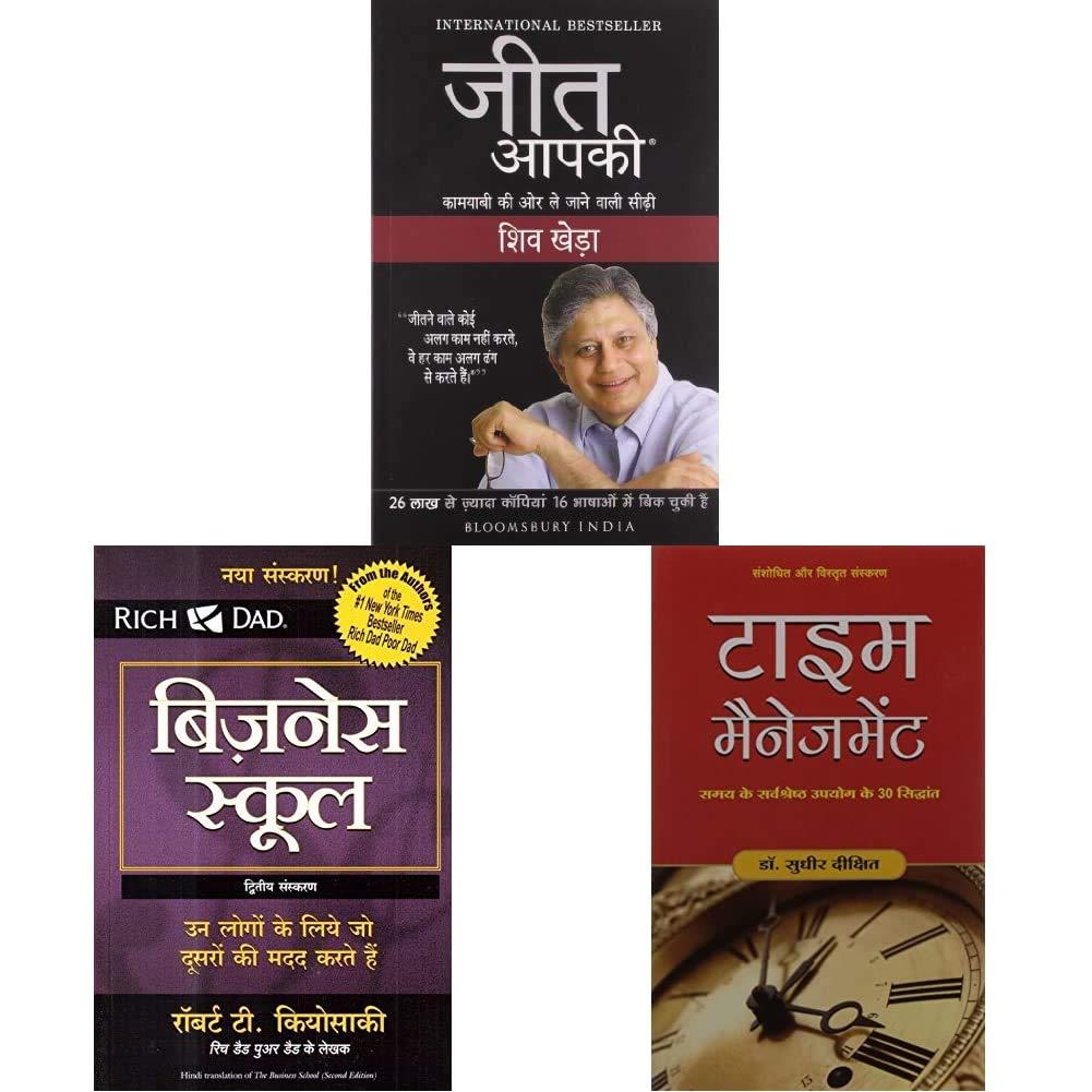Buy Jeet Aapki  You Can Win hindi+Business School+Time ...