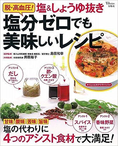 脱・高血圧! 塩&しょうゆ抜き 塩分ゼロでも美味しいレシピ (TJMOOK)