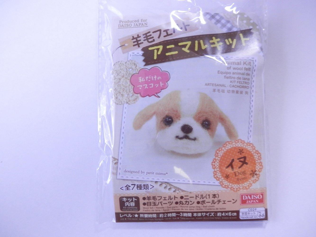Daiso Japan DIY Animal Key Chain Kit of Wool Felt, Dog