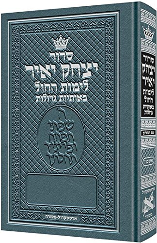 Siddur Yitzchak Yair Weekday Only Ashkenaz Large Type Pocket Size Hard Cover (Siddur Cover)