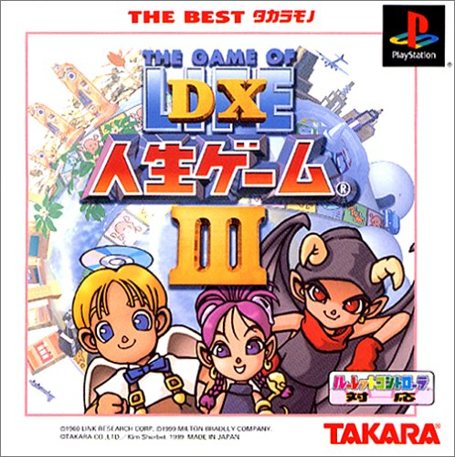THE BEST タカラモノ DX人生ゲームIII