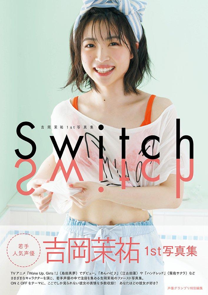 吉岡茉祐 1st写真集 『Switch』 (発売日:2017/9/29)