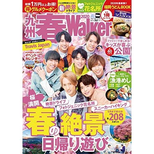 九州 春 Walker 2020 表紙画像