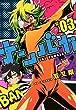 ナンバカ(3) (アクションコミックス(comicoBOOKS))