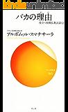 バカの理由―役立つ初期仏教法話〈12〉 (サンガ新書)