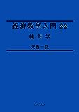 経済数学入門22: 統計学