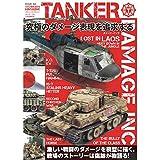 AKインタラクティブ タンカー04 究極のダメージ表現を追求する 日本語版