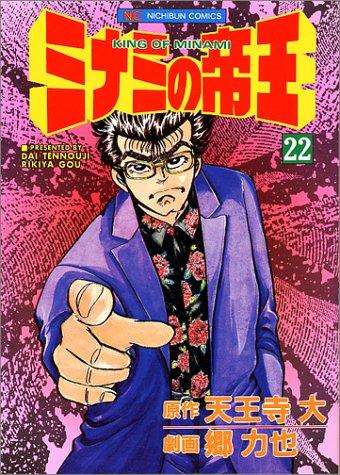 ミナミの帝王 22 (ニチブンコミックス)