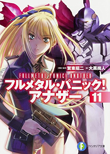 フルメタル・パニック! アナザー (11) (ファンタジア文庫)
