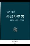 英語の歴史 過去から未来への物語 (中公新書)