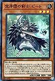 空牙団の剣士 ビート スーパーレア 遊戯王 ダーク・セイヴァーズ dbds-jp017
