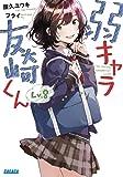 弱キャラ友崎くん Lv.8 (ガガガ文庫 や 2-9)