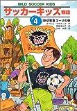 サッカーキッズ物語〈4〉鉄壁要塞ユーリの巻 (ポップコーン・ブックス)