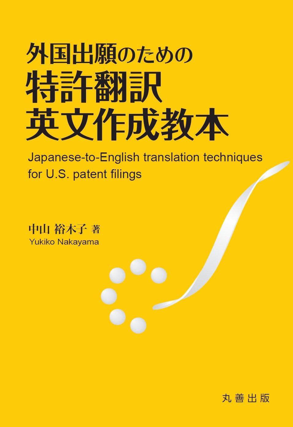 外国出願のための特許翻訳英文作成教本/中山 裕木子