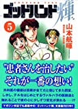 (5) (11-5 and (Kodansha Manga Bunko)) God Hand Teru (2006) ISBN: 4063703320 [Japanese Import]