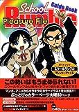 GUIDEBOOK School Rumble Pleasure File
