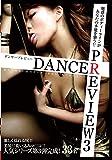 ダンサープレビュー3 [DVD]