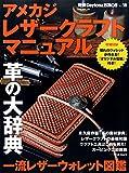 アメカジ・レザークラフト・マニュアル (NEKO MOOK)