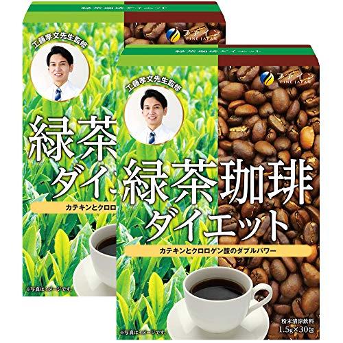 ファイン 緑茶コーヒー バリエーション